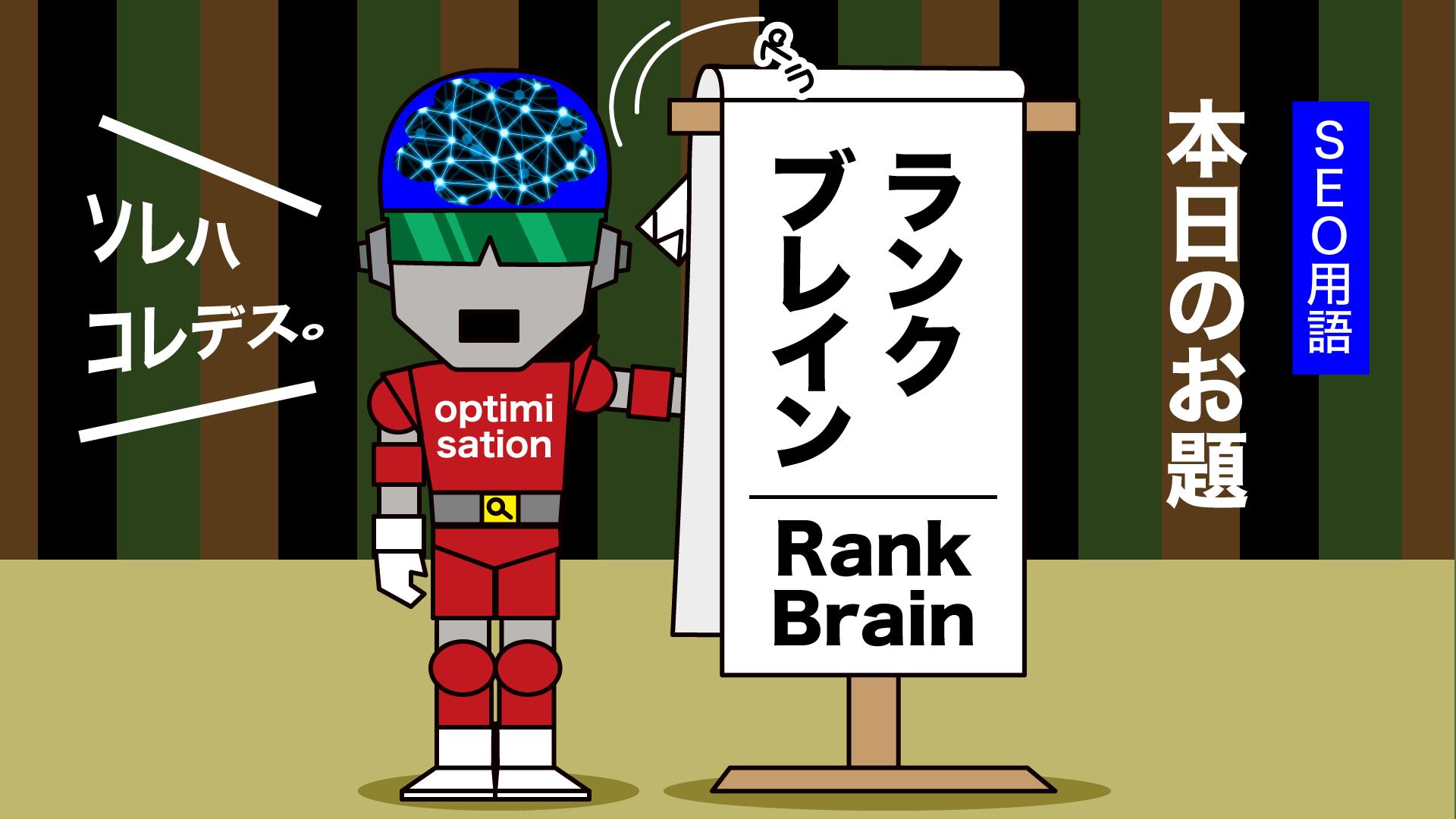 ランクブレイン①‐漫画SEO用語集⑥