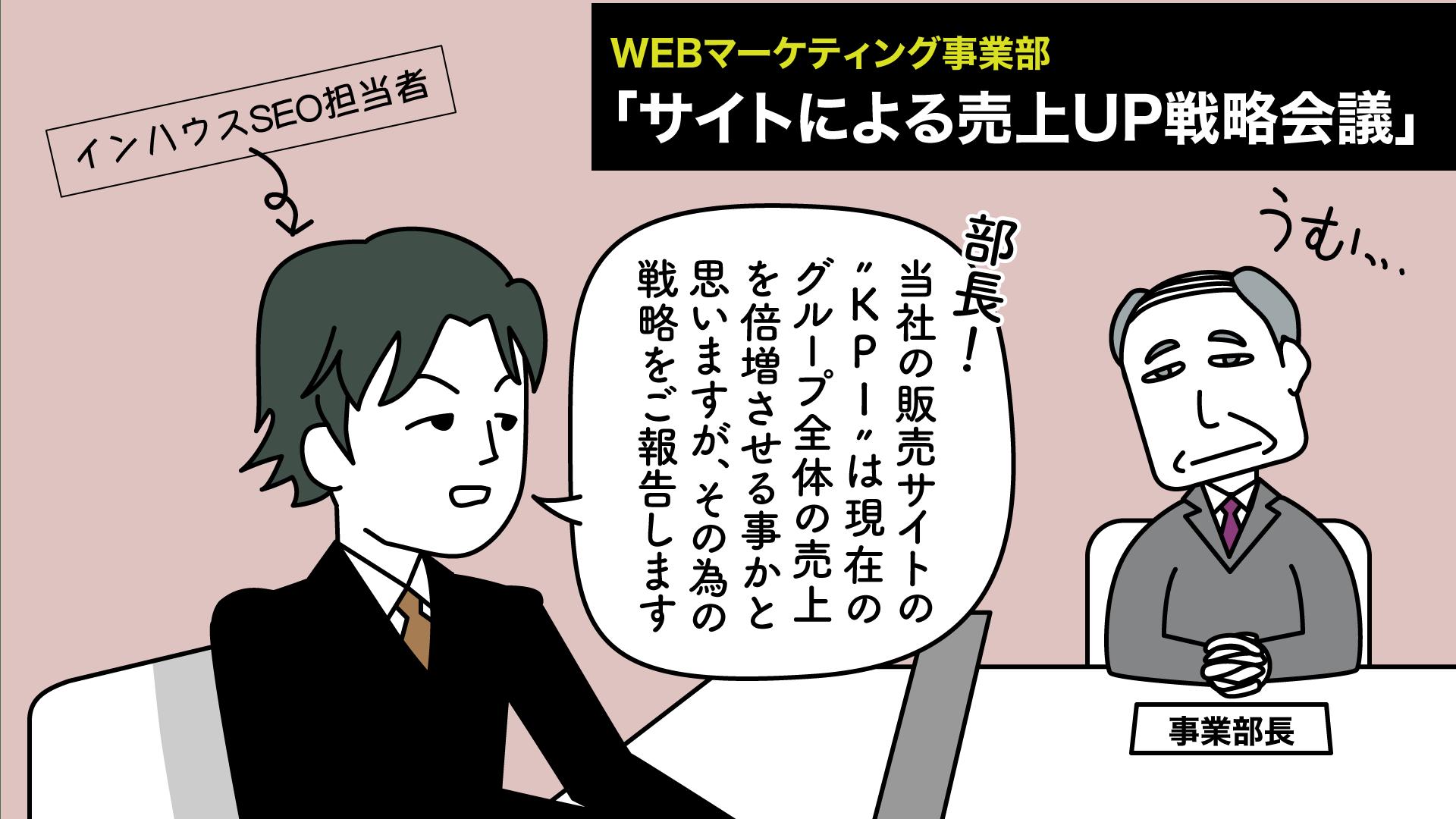 SEO本当にあった事件簿File6:SEOができない上司vsSEOができる部下②