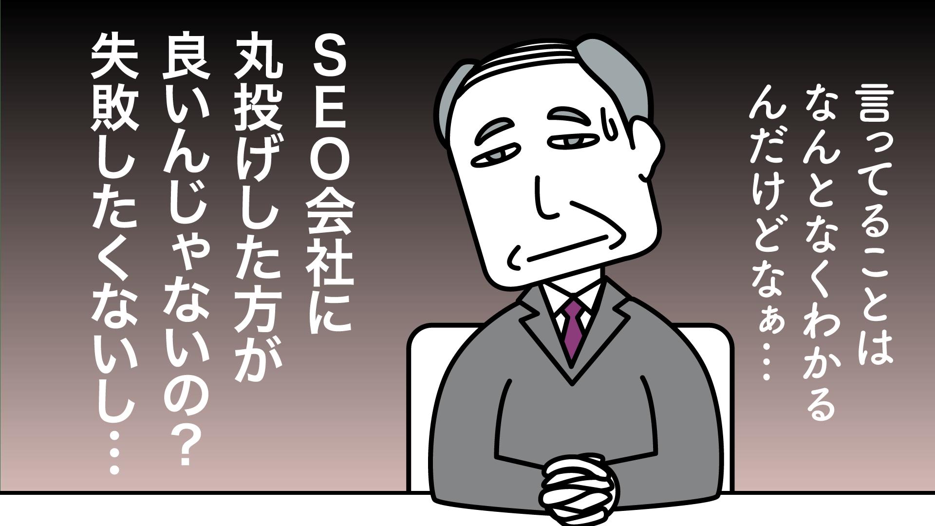 SEO本当にあった事件簿File6:SEOができない上司vsSEOができる部下④
