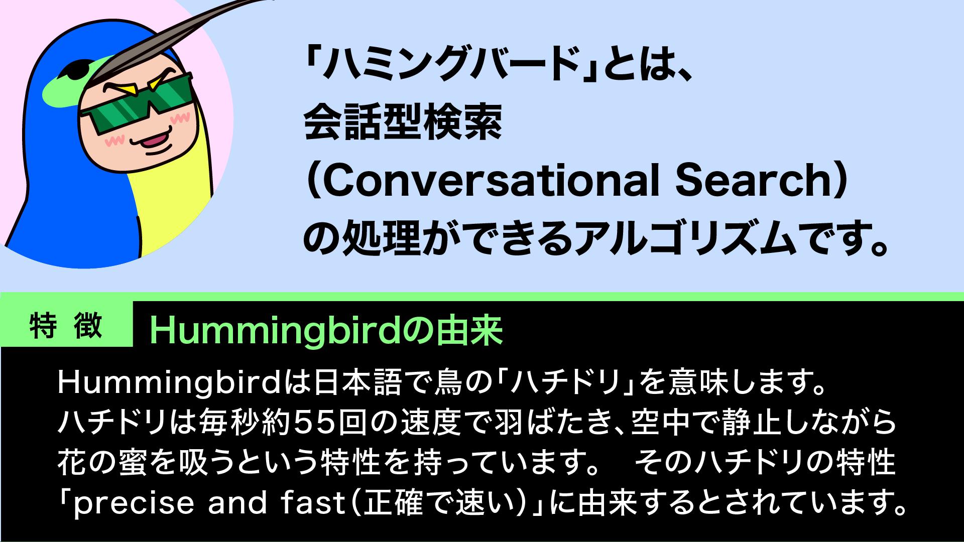 ハミングバード⑤‐漫画SEO用語集⑤