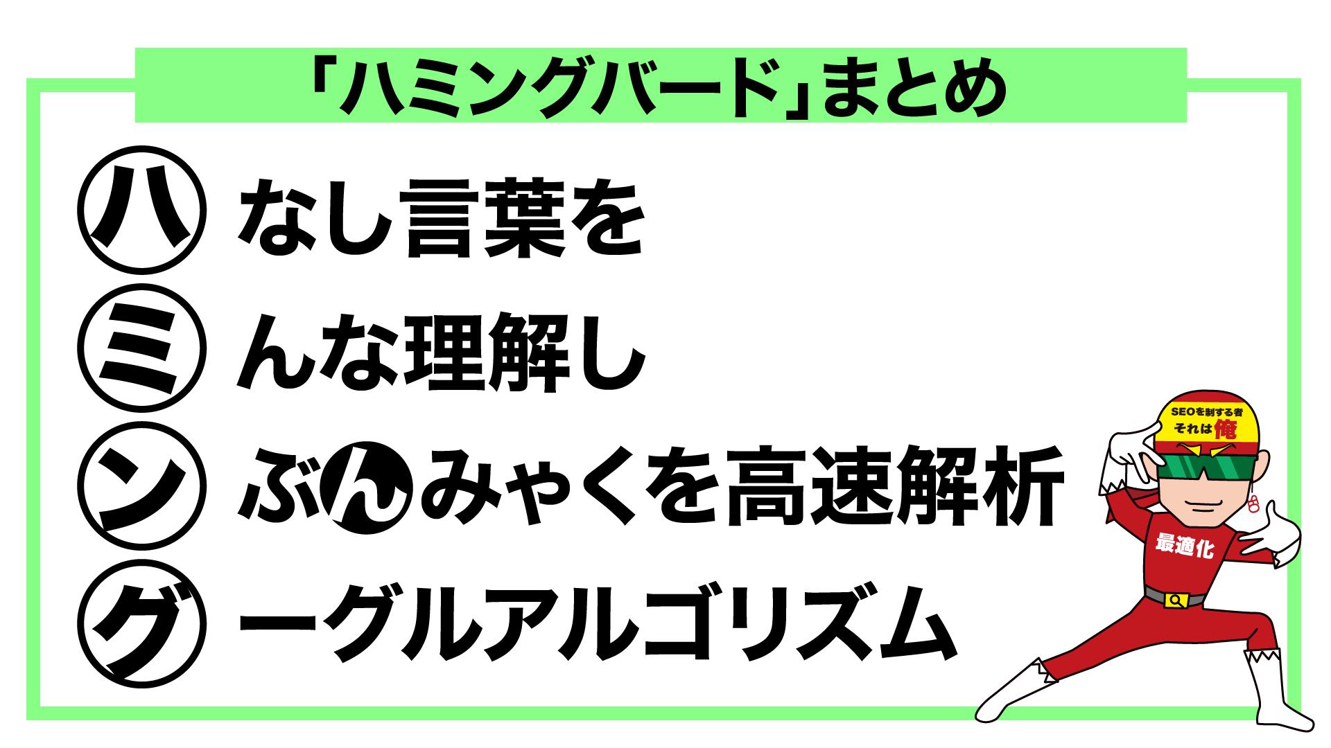 ハミングバード⑥‐漫画SEO用語集⑤
