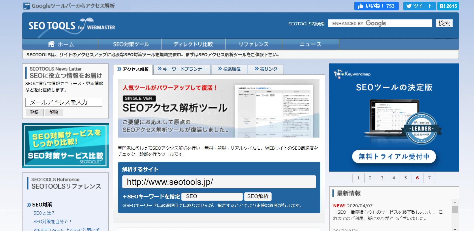 SEOアクセス解析tools