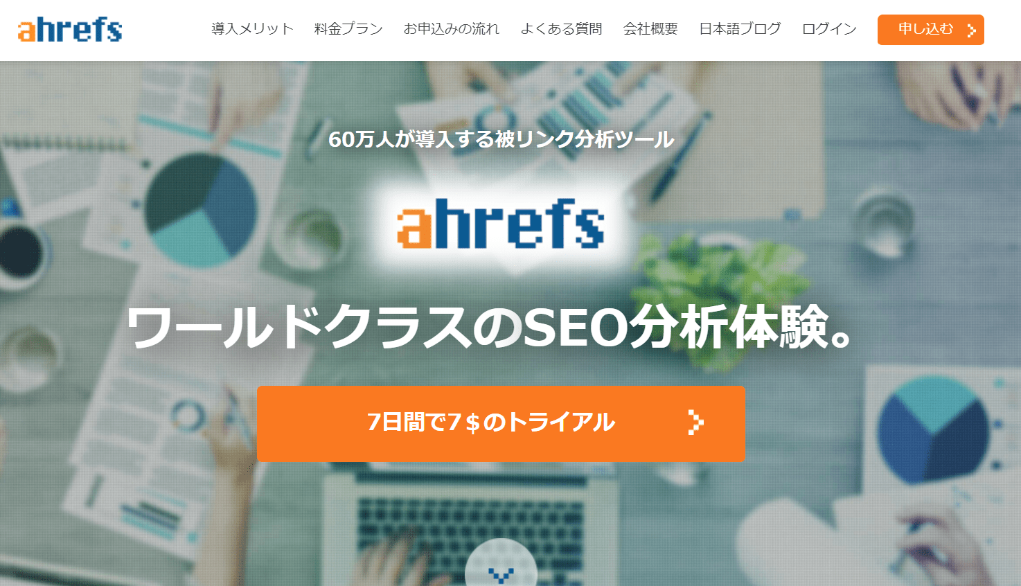 ahref-SEO分析ツール