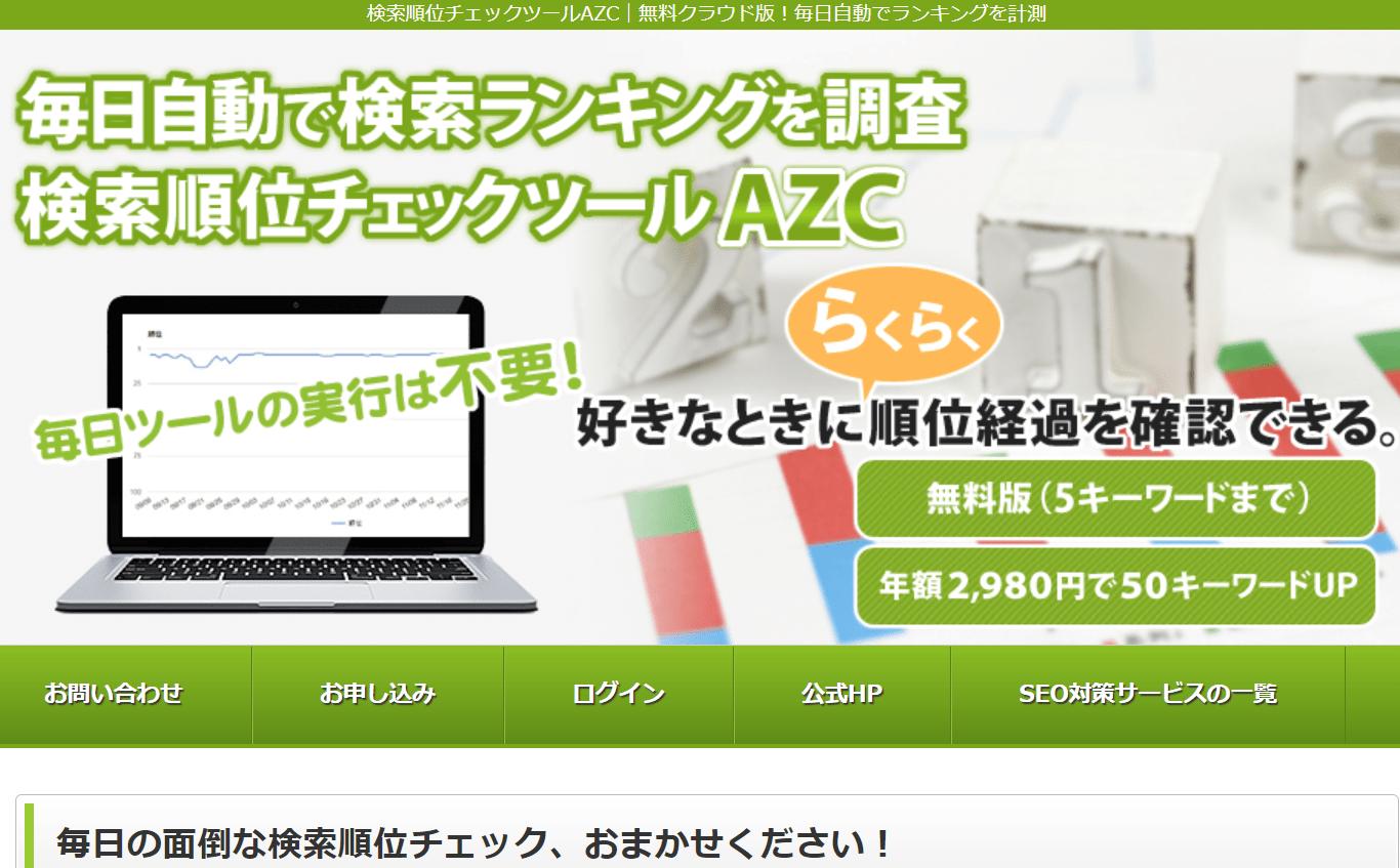 azc検索順位チェックツール