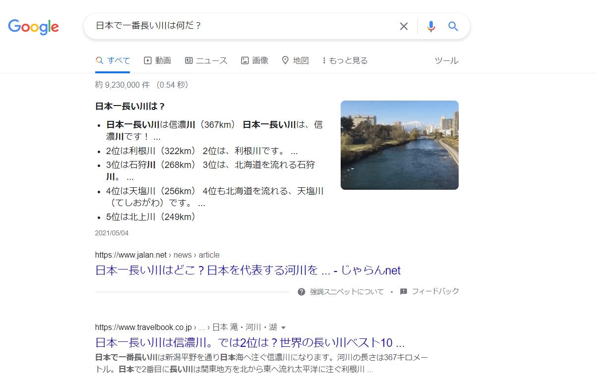 google検索のハミングバード