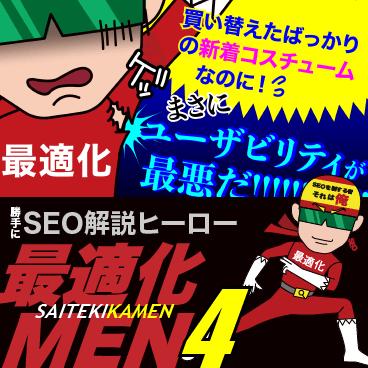 ユーザビリティ‐漫画SEO用語集④