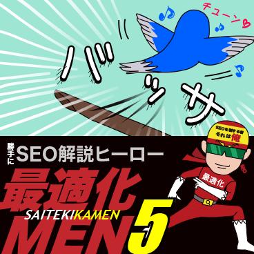 ハミングバード‐漫画SEO用語集⑤