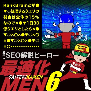 ランクブレイン‐漫画SEO用語集⑥