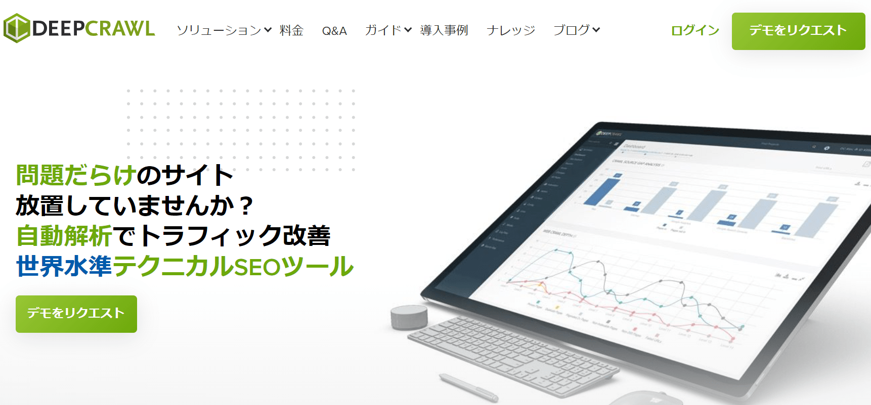 deepcrawl-SEO内部ツール