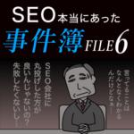 SEO本当にあった事件簿:SEOができない上司vsSEOができる部下