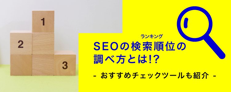 SEOの検索順位の調べ方とは?