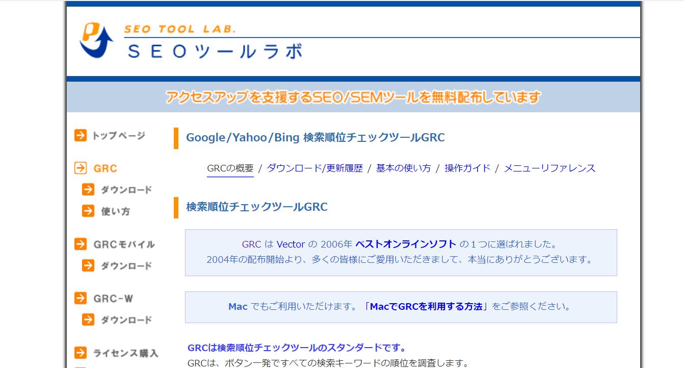 GRC-SEO検索順位チェックツール