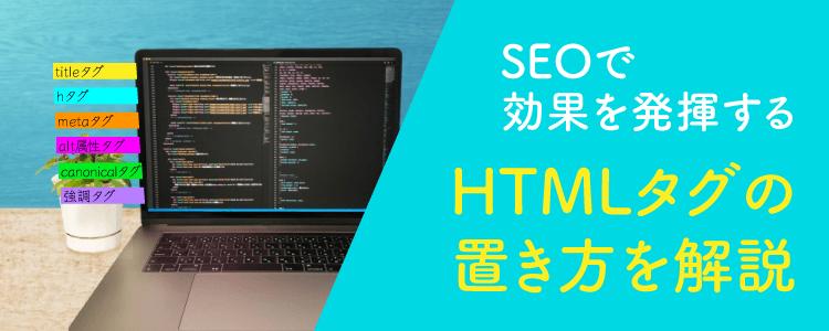 SEOで効果を発揮するHTMLタグの置き方を解説