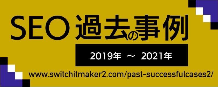 SEO過去の実績2021年度