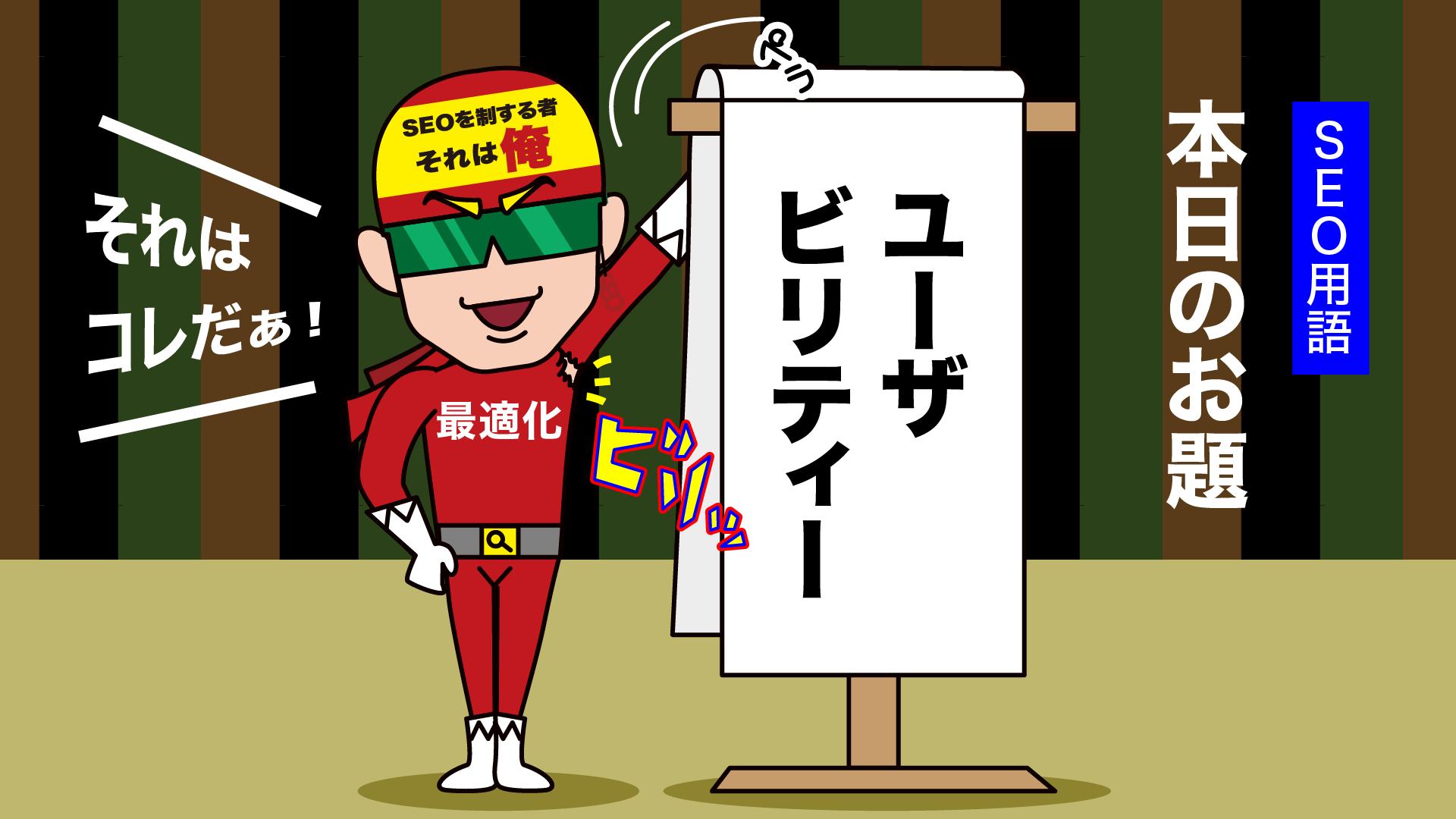 ユーザビリティ①‐漫画SEO用語集④