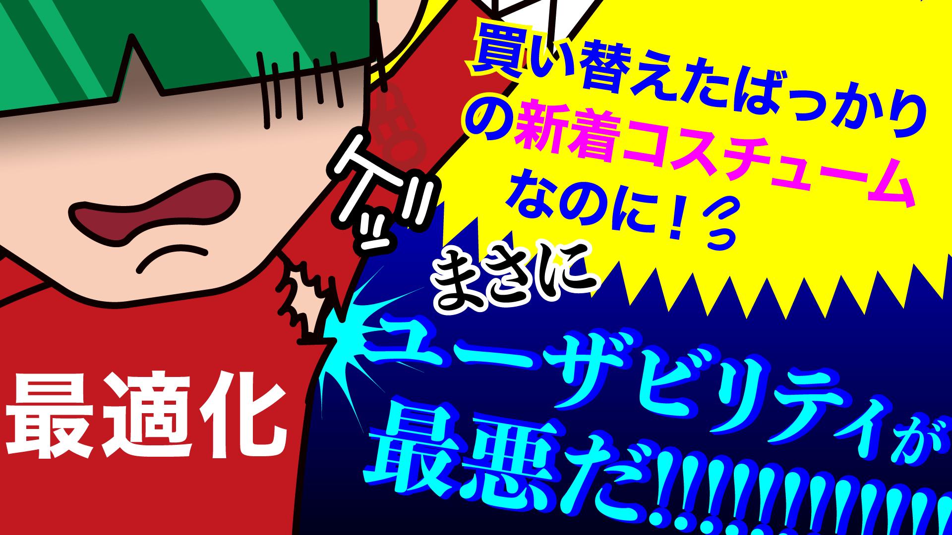 ユーザビリティ②‐漫画SEO用語集④