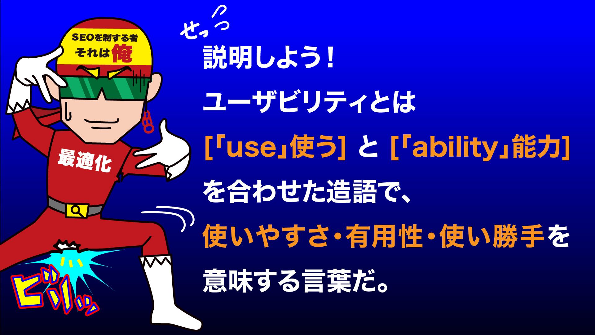 ユーザビリティ③‐漫画SEO用語集④