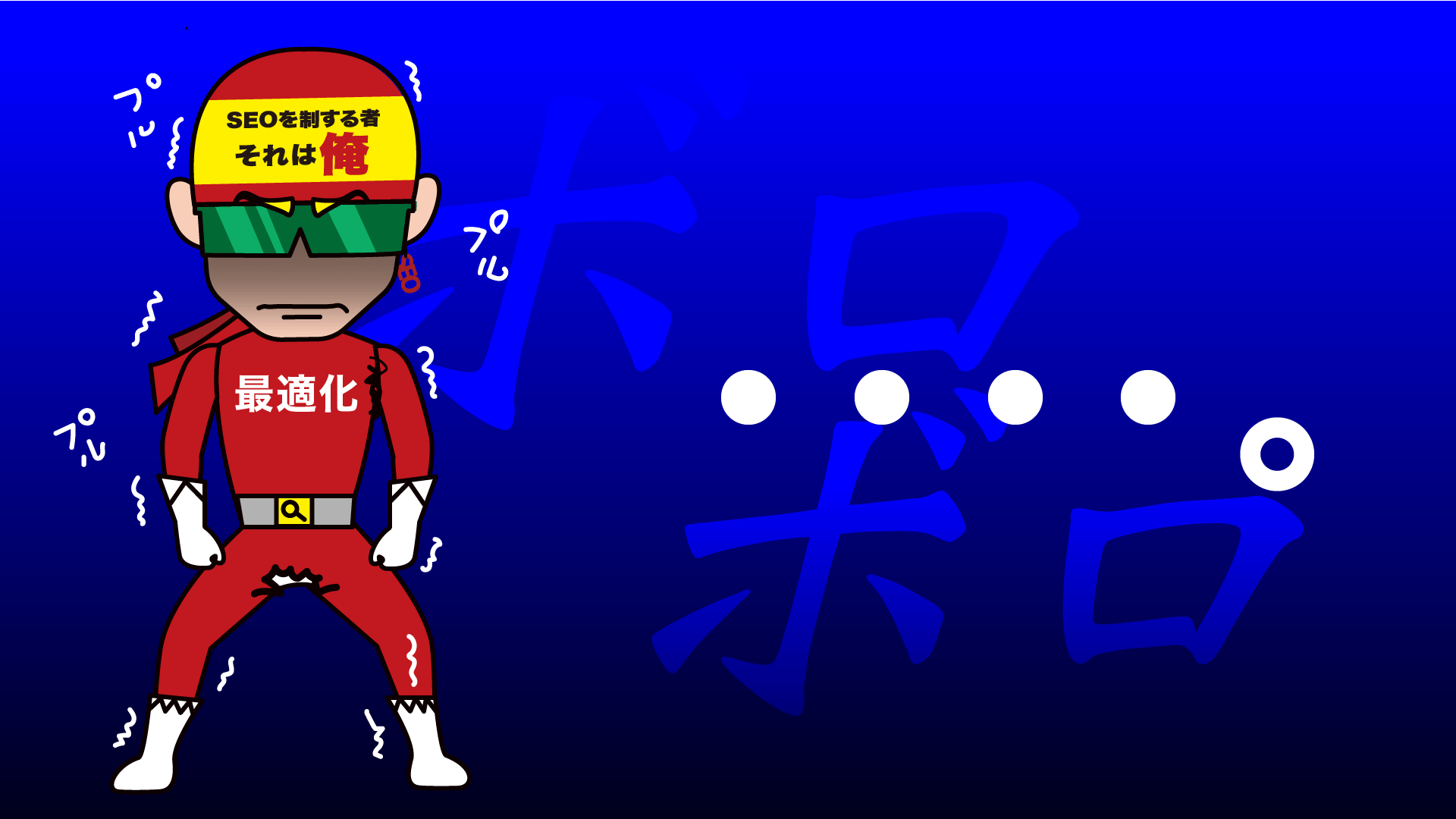 ユーザビリティ④‐漫画SEO用語集④