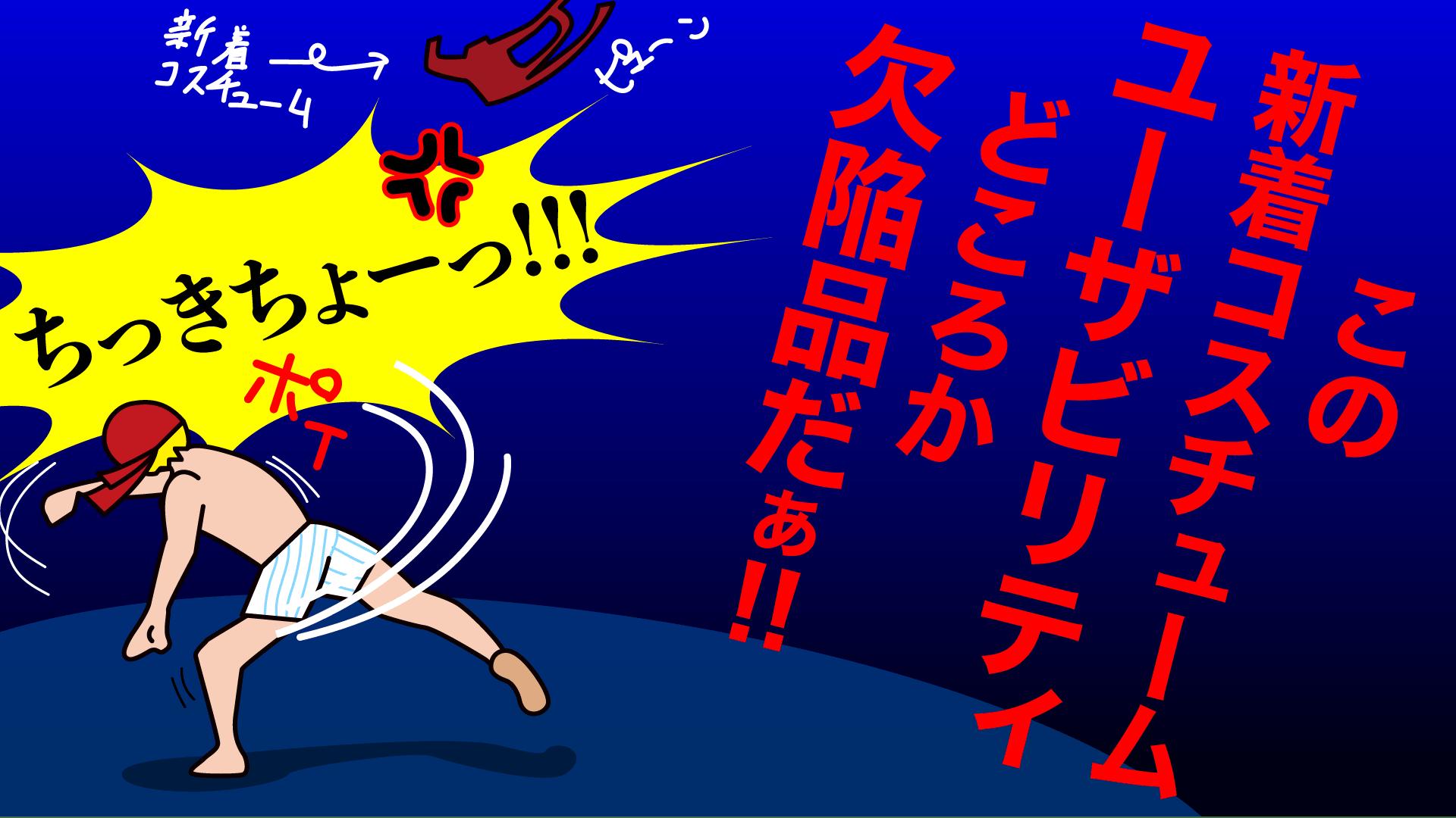 ユーザビリティ⑤‐漫画SEO用語集④
