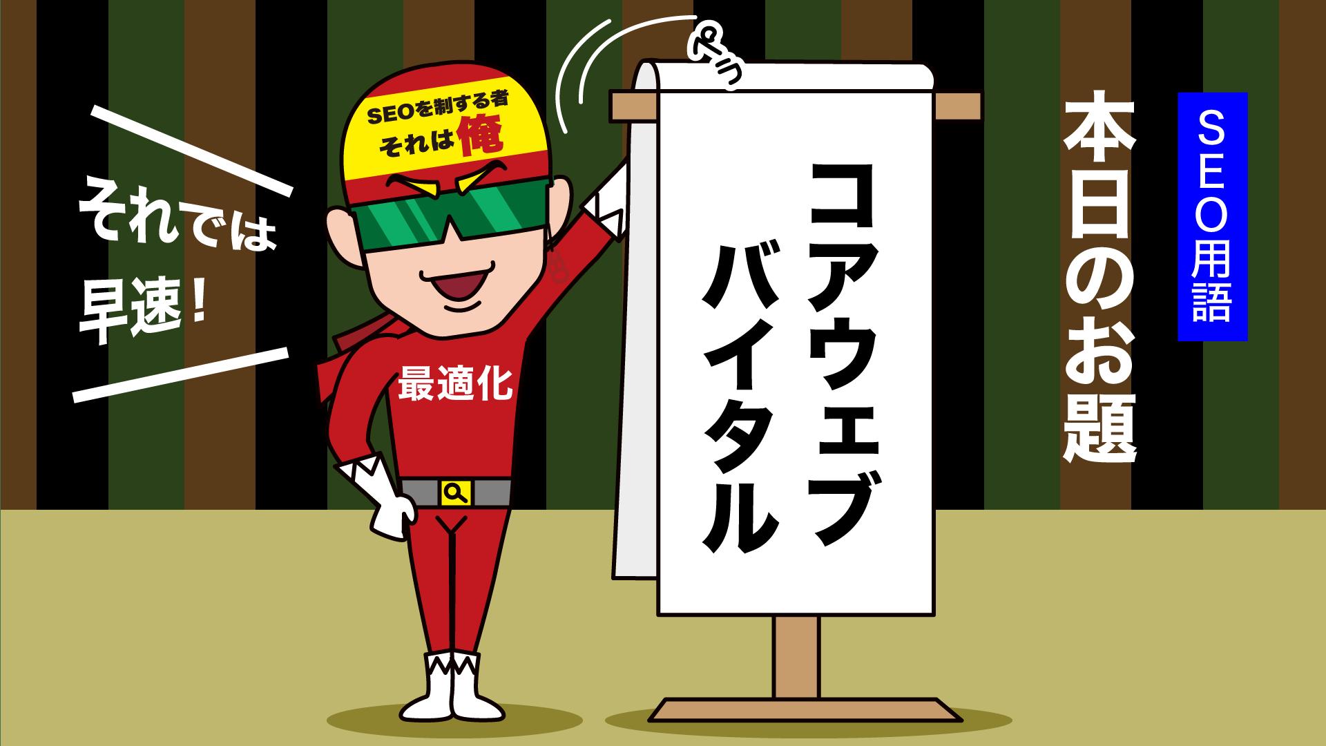 コアウェブバイタル①‐漫画SEO用語集⑧
