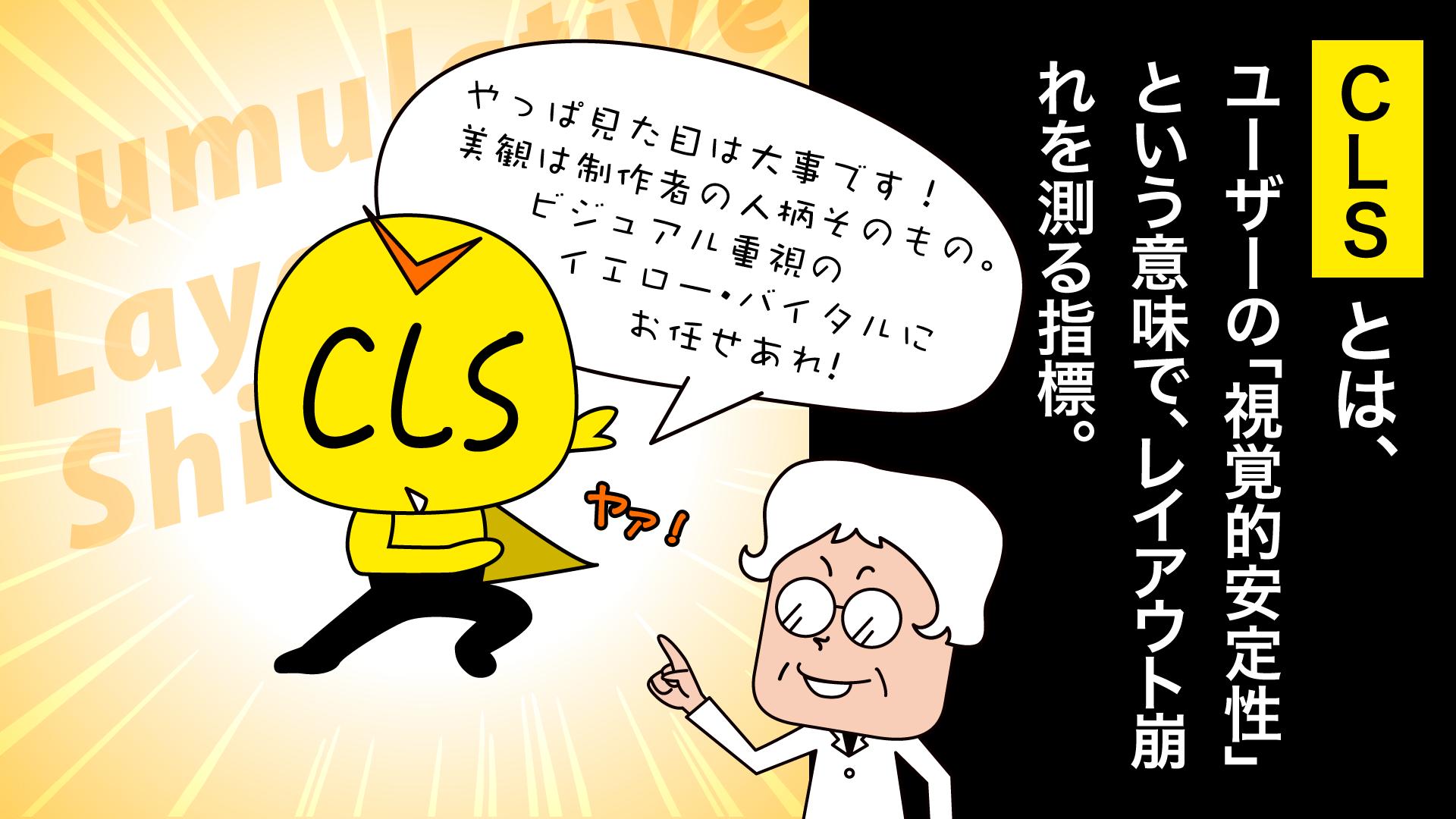 コアウェブバイタル⑤‐漫画SEO用語集⑧
