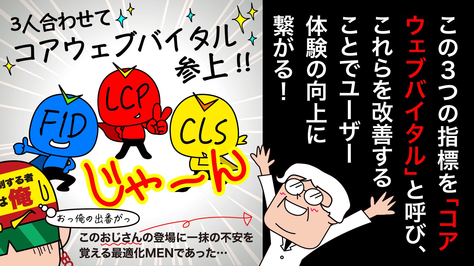 コアウェブバイタル⑥‐漫画SEO用語集⑧
