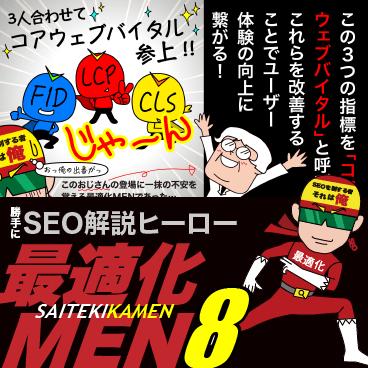 コアウェブバイタル‐漫画SEO用語集⑧