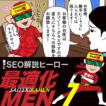 ユーザーファースト‐漫画SEO用語集⑦