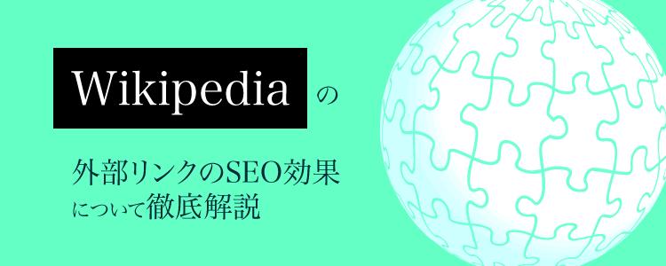 Wikipediaの外部リンクのSEO効果について徹底解説