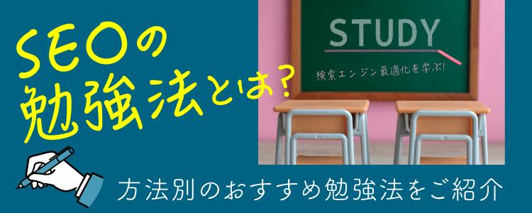 SEOの勉強法とは?