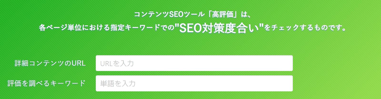 seotool4