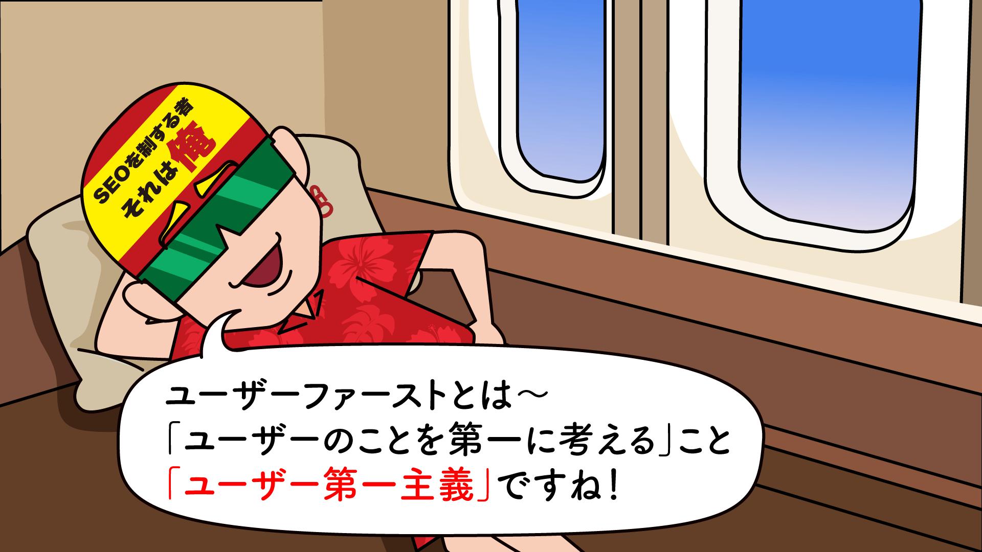 ユーザーファースト③‐漫画SEO用語集⑦