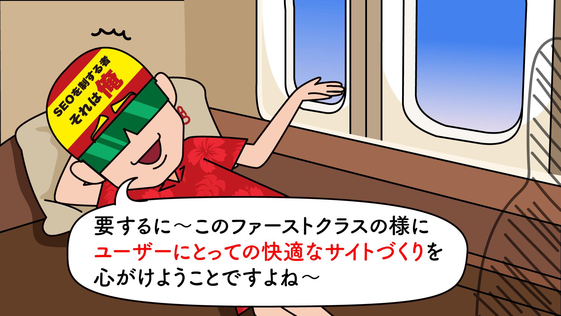 ユーザーファースト④‐漫画SEO用語集⑦