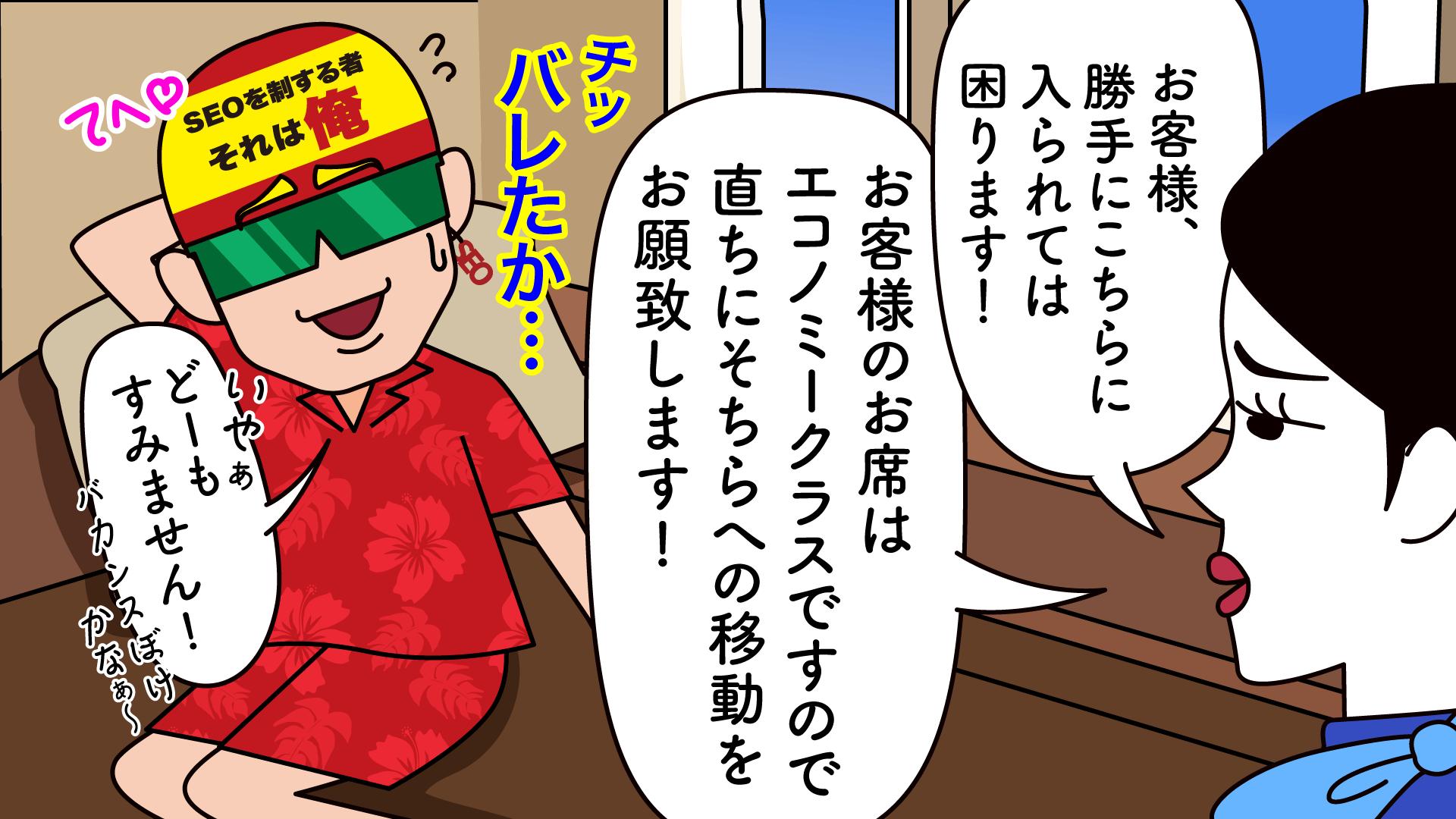 ユーザーファースト⑤‐漫画SEO用語集⑦