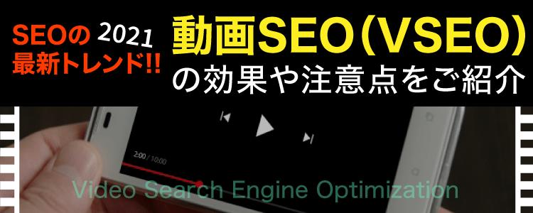 動画SEO-SEO最新トレンド