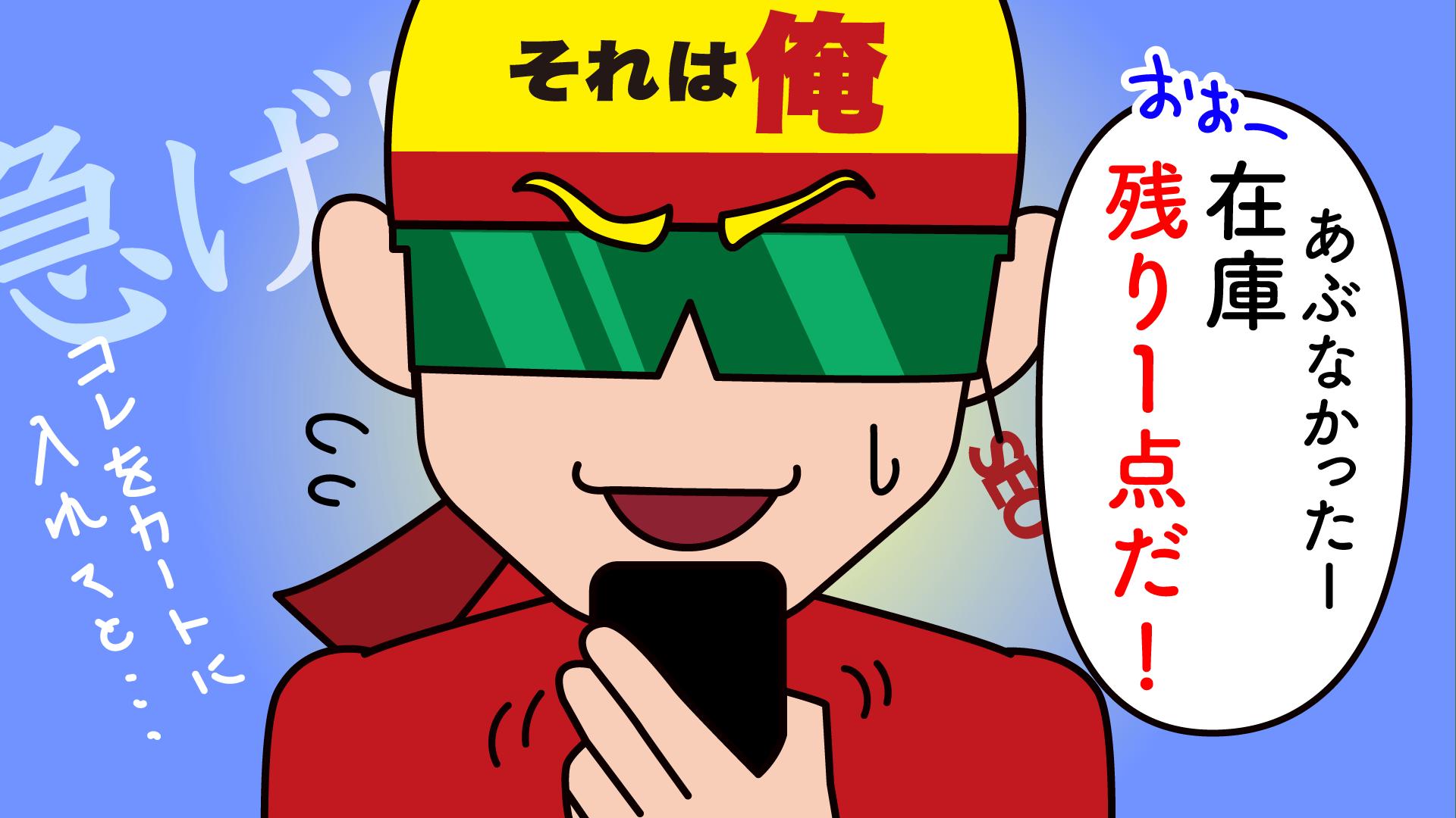 スピードアップデート③‐漫画SEO用語集⑨
