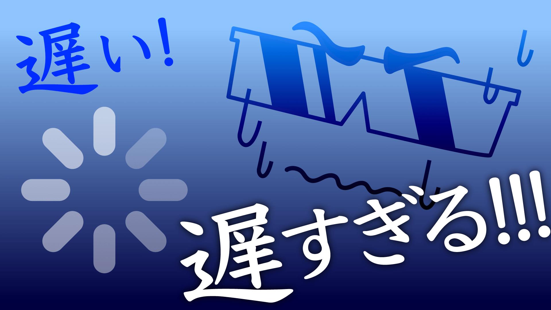 スピードアップデート⑤‐漫画SEO用語集⑨