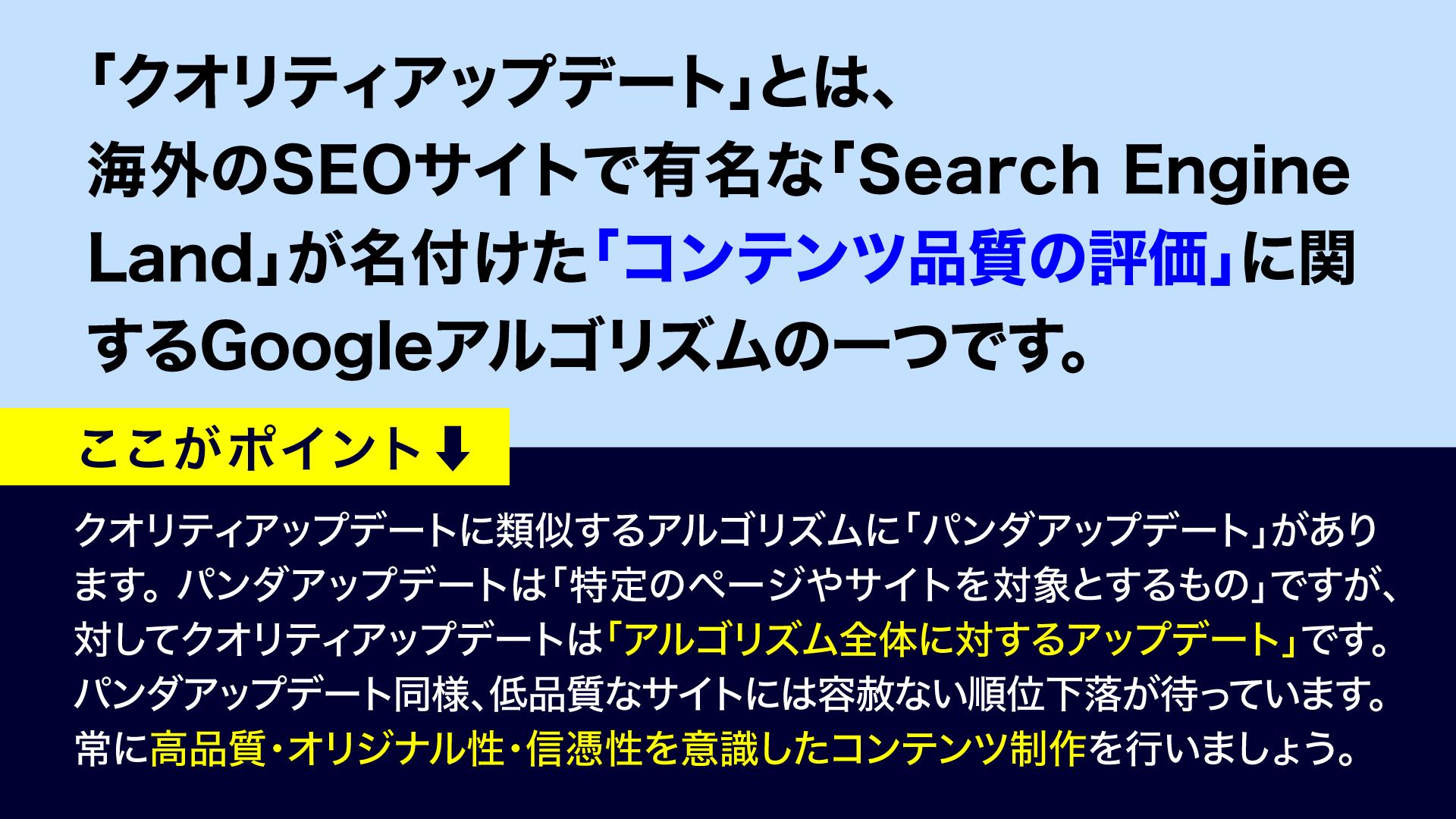 クオリティアップデート⑥‐漫画SEO用語集⑩