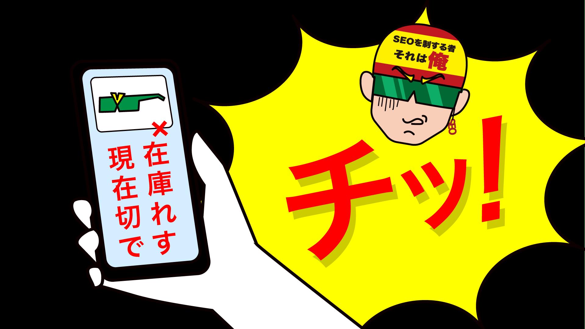 スピードアップデート⑦‐漫画SEO用語集⑨