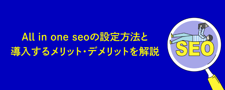 All-in-one-seoの設定方法
