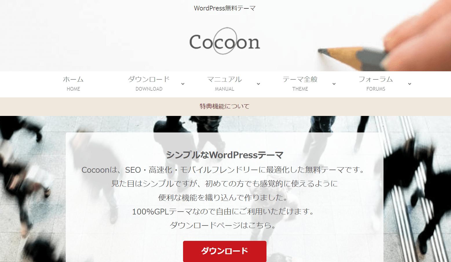 無料プラグインテーマcocoon