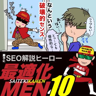 クオリティアップデート‐漫画SEO用語集⑩