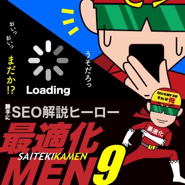 スピードアップデート‐漫画SEO用語集⑨