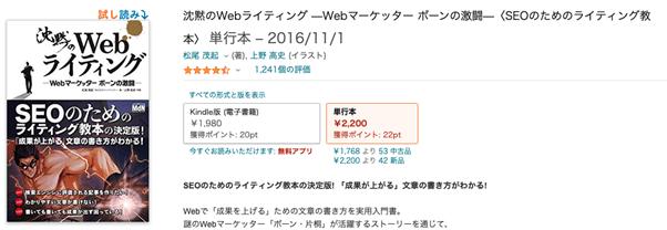 沈黙のWebライティング-Webマーケッター ボーンの激闘-