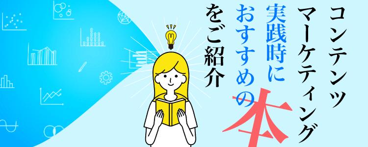 コンテンツマーケティングお勧めの本
