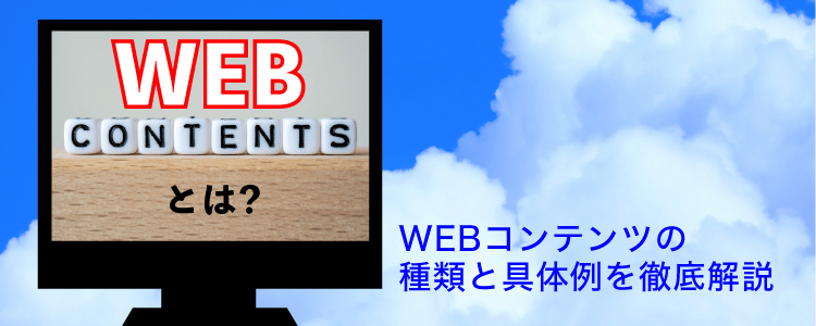WEBコンテンツとは?