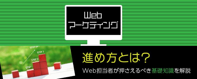 WEBマーケティングの進め方