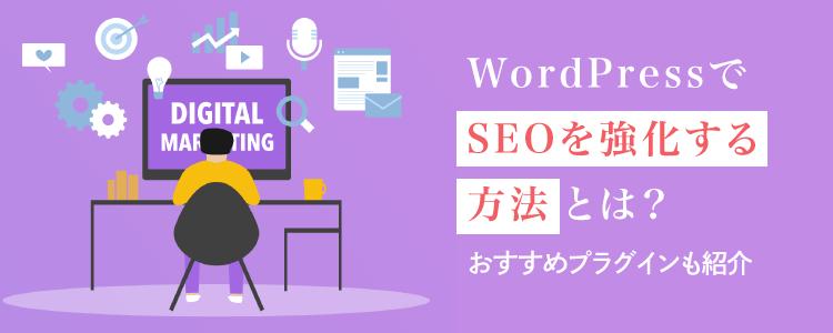 WordpressでSEOを強化する方法とは
