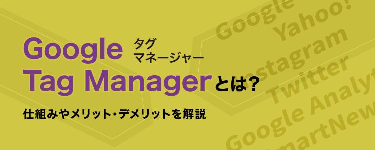 GoogleTagManagerとは?