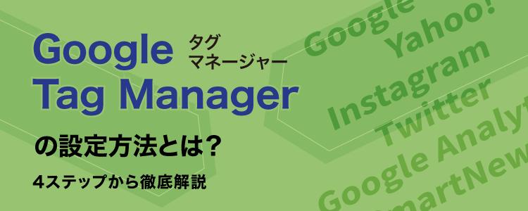 GoogleTag Managerの設定方法とは